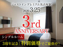 【3周年アニバーサリープラン】シングルルーム