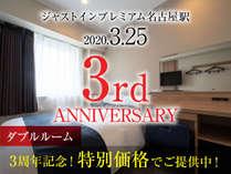 【3周年アニバーサリープラン】ダブルルーム