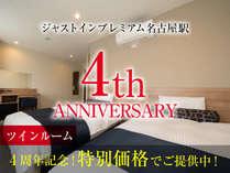 【4周年アニバーサリープラン】ツインルーム