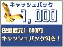 ☆現金1000円付き☆ビジネスマン応援!