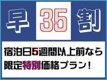 ☆早割り35☆リラクゼーションルーム無料♪