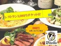 一押し..。o☆【10%~OFF:レストランチケット3,000円付】サンドイッチバー&和洋食の彩りバイキング朝食付