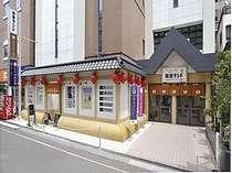 川越温泉湯遊ランド・ホテル三光 (埼玉県)