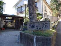 七沢温泉 福元館