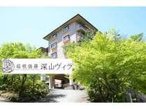 箱根強羅 深山ヴィラ外観。強羅の豊かな緑の中に立つ、コンドミニアム形式の宿泊施設です。