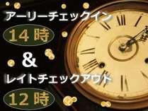 ◆【じゃらん限定】ゆっくりステイ♪アーリーイン《14時》&レイトアウト《12時》付プラン【朝食付】