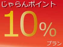 ◆【じゃらん限定・ポイント10%】★ポイント10%♪プラン【朝食付】
