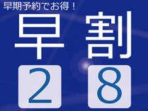 ◆28日前までのご予約でお得に宿泊!