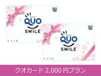 ◆【クオカード2000】クオカード2000円分プラン【素泊】