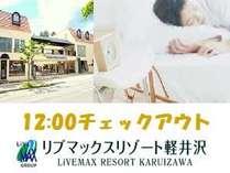 【1F天然温泉SPA】1時間おまけ12時レイトチェックアウト「朝食付き」プラン!