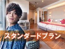 【スタンダードプラン】【素泊り】リブマックス リゾート軽井沢