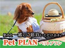 【ペットプラン】【2食付き】愛犬と過ごすリゾートライフ♪