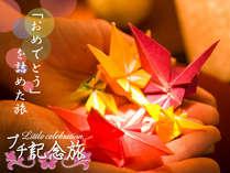 """■プチ記念日■  『彩つむぎ』より""""さりげないサプライズ♪"""" ~大切な人の笑顔を咲かせます~"""