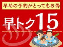 【WEB限定】15日前のご予約でお得!早トク15プラン☆☆