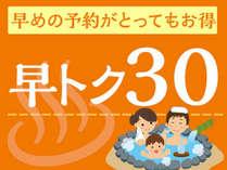 【WEB限定】30日前のご予約でお得!早トク30プラン☆☆