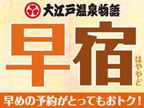 【早宿60プラン】お一人様1,500円割引&飲み放題つき☆1泊2食付