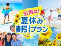 【じゃらん夏SALE】夏の思い出作りに!サマーSALE<7/22~8/31ハーゲンダッツアイスクリーム食べ放題>