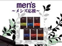 【men's特典セット】身だしなみを気にする男性に!!メンズ応援セット