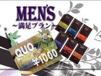 【men's特典セット】【QUO1000付】身だしなみを気にする男性に!!メンズ応援セット
