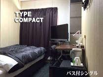バストイレ付シングル【喫煙可 コンパクト】◇ベットサイズ=シングル/ダウン90%羽毛布団