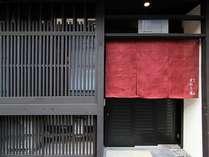 京町家の趣をそのままに再生された外観。夜は格子からこぼれ落ちる美しい光をお楽しみ頂けます。