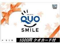 出張支援! クオカード(1000円分)付プラン(禁煙)