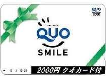 出張支援! クオカード(2000円分)付プラン(喫煙)