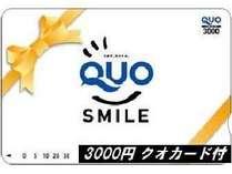 出張支援! クオカード(3000円分)付プラン(禁煙)