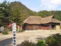旧齋藤家住宅。当館から徒歩1分です!