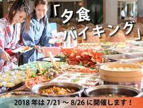 【夕食バイキング】2018年は7/21~8/26まで開催いたします!