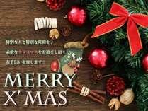 クリスマス限定プランではホールケーキとワインのサービス付★