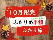 秋の行楽応援♪10月限定で二人目は半額!お得に秋旅しよう♪