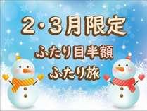 冬のおでかけ応援♪【2・3月限定】ふたり目半額ふたり旅!