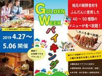 GWバイキング開催決定!【2019.4.27~5.06】