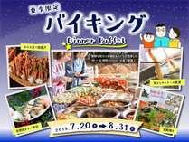 今年も開催決定☆夏季バイキング☆地元の新鮮な食材を好きなだけ♪