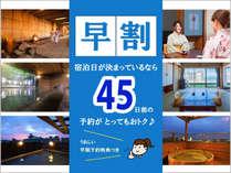 【45日以上前の予約で10%オフ♪】☆秋の基本プラン☆鳥取県産『大地のハーブ鶏』&『松茸土瓶蒸し』☆