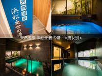 天然温泉は男女別でお時間を気にせず入浴可能!