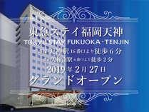 2月27日☆福岡天神にグランドオープン!