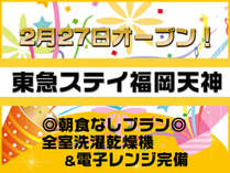 2/27NEWオープン記念プラン!東急ステイ福岡天神(朝食なし)