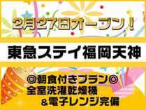 2/25NEWオープン記念プラン!東急ステイ福岡天神(朝食付き)