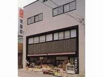 東喜家◆じゃらんnet