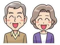 50歳からのお得旅♪平日1組限定!【 シルバー膳 】 (夕食のみ)