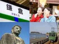友だち親子でも!親友同士でも!◆鎌倉女子旅プラン◆つや肌美人になれる特典付♪