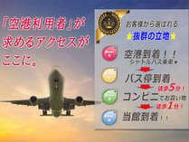 ■空港利用■空港からの便利なアクセス♪繁華街も近く高知をご満喫いただけます♪