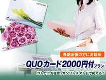 【Quoカード2,000円付き】ビジネス出張応援プラン♪