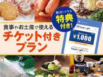 グルメチケットを使って福岡の美味しいものを食べよう!