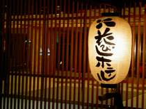 花びしホテル (北海道)