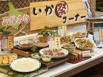大人気の朝食!いかづくしの「いか祭コーナー」開催中!!