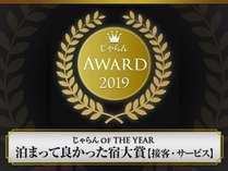 【接客・サービス部門】じゃらん OF THE YEAR 2019 泊まって良かった宿大賞 北海道エリア101~300室