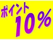 【ポイント10%】ポイントを貯めて、オトクに旅行・出張をしましょう♪<全室Wi-Fi完備・駐車場無料>
